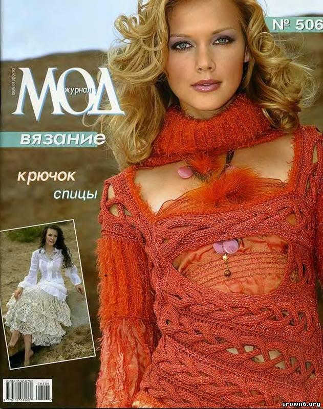 Журнал вязание мод 506 посмотреть 66