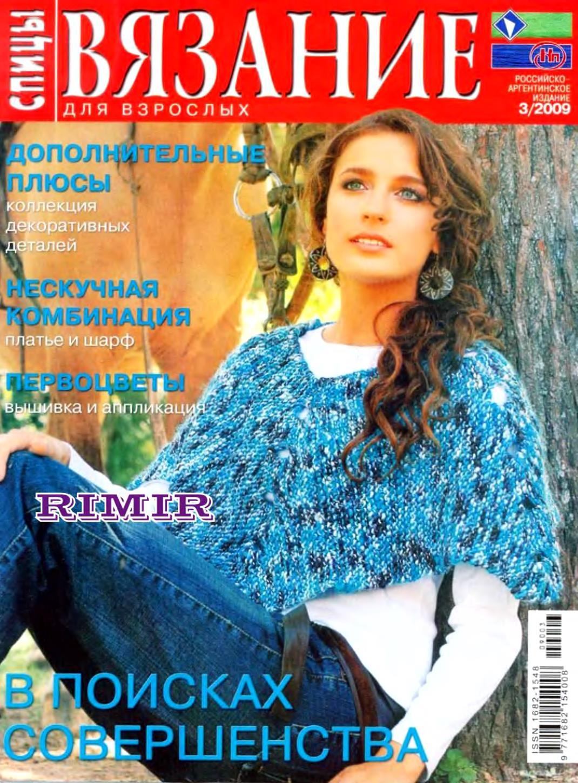 Журнал для вязание спицами 95